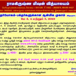 Ramakrishna Mission Vidyalaya, Coimbatore, Tamil Nadu, India